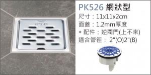 網狀孔方形集水槽
